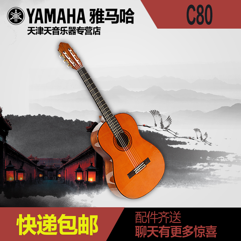Official authorized genuine yamaha c80 yamaha c80 classical guitar classical guitar for beginners