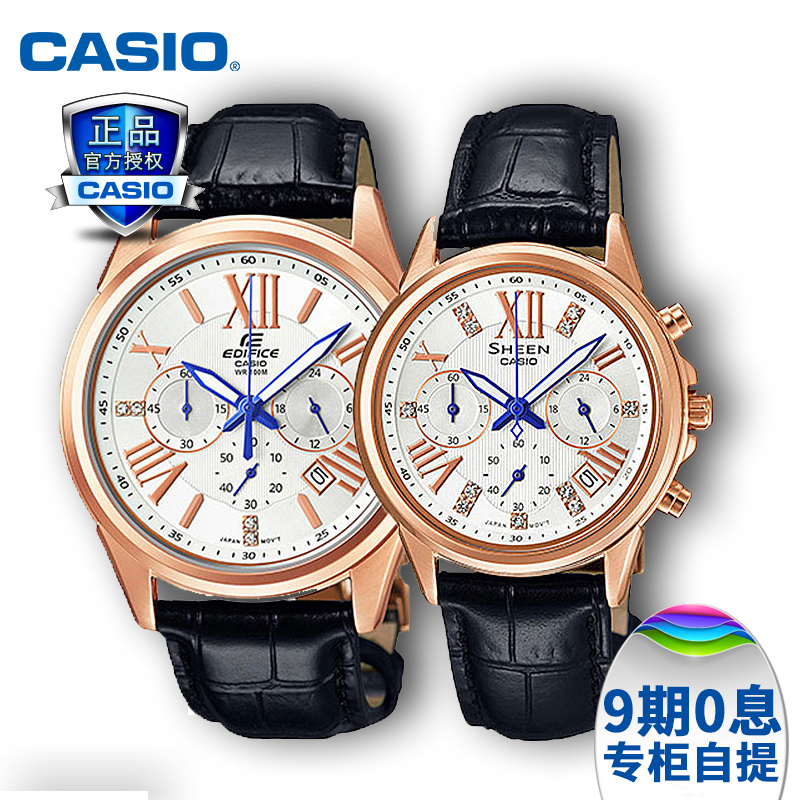 Official EFR-548L-7B & SHE-5026GL-7B unprofor casio watches couple tables on the table