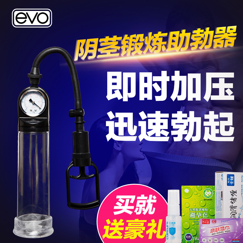 Oh iraq evo adult penis exerciser training device to help bo male vacuum united states straighten bo
