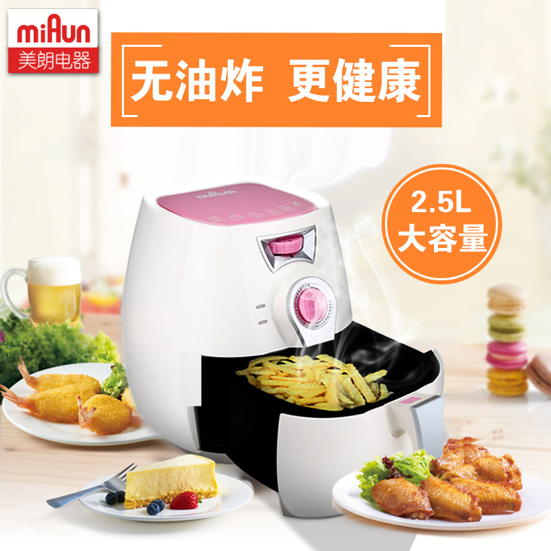 Oil free air fryer fryer fryer home us third generation smart fried fries machine multifunction genuine Pan machine