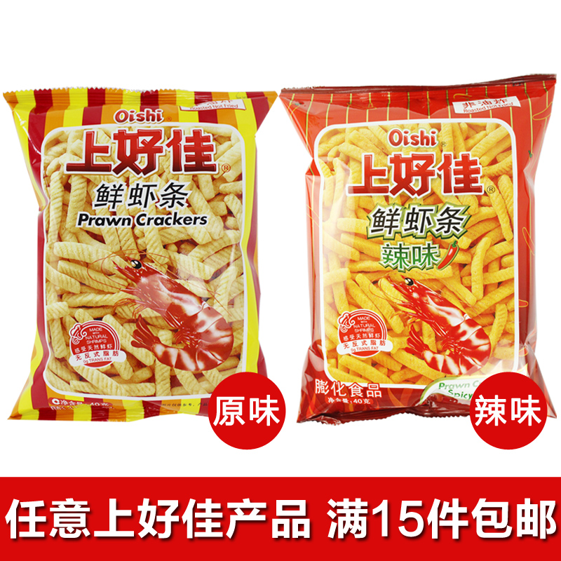 Oishi prawn article 40g bagged non fried childhood nostalgia zero puffed snack foods office casual snacks