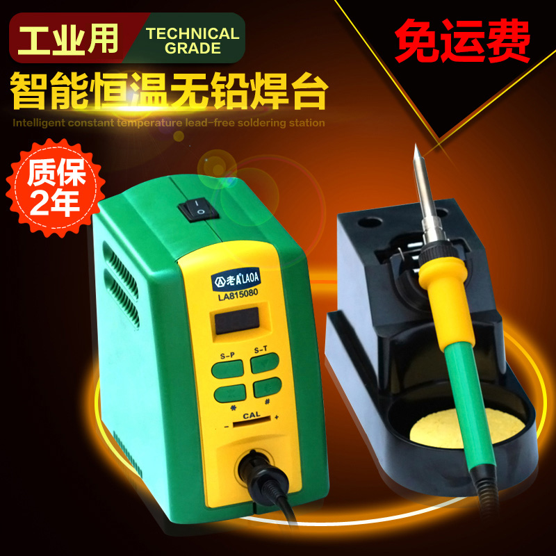 Old a LA815080 smart thermostat thermostat soldering station antistatic unleaded thermostat temperature soldering station soldering year warranty 2 years