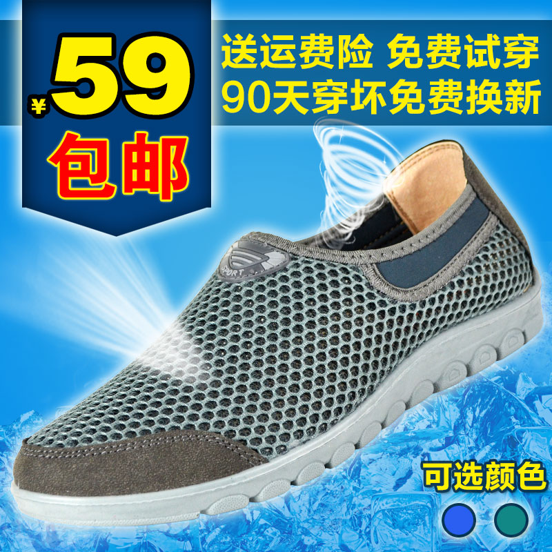 Old beijing cloth shoes male summer breathable mesh shoes sports shoes mesh shoes set foot lazy shoes mesh shoes men