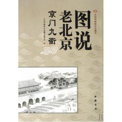Old beijing gived (jingmen nine qu)/grand canal hanlin culture books gu jianhua genuine books