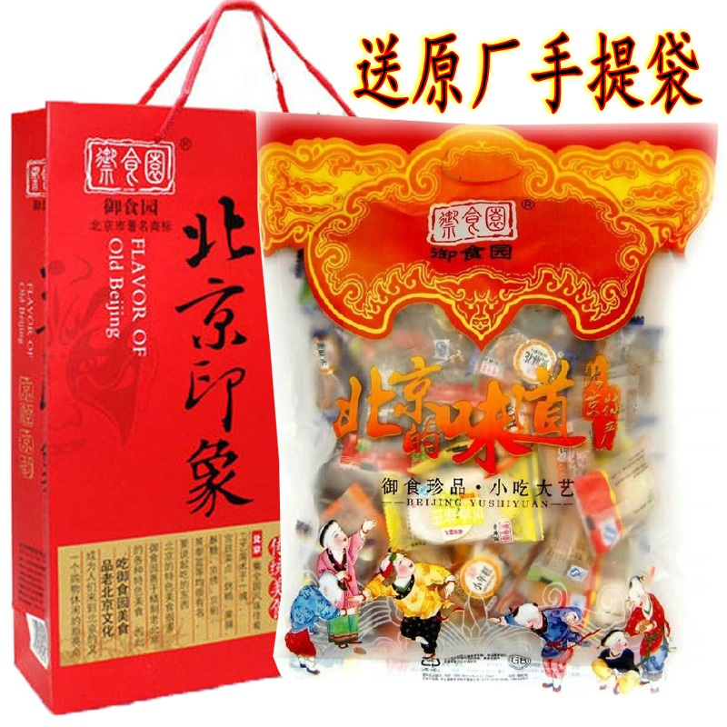 Old beijing specialty royal garden fresh spree new year gift gift bag 2000g2 traditional snacks leisure