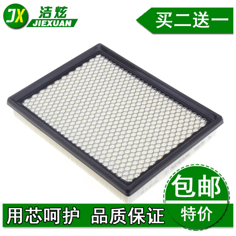 Old buick regal lacrosse gl8 landing respect the old and new air filter air filter air filter air filter air filter grid car accessories