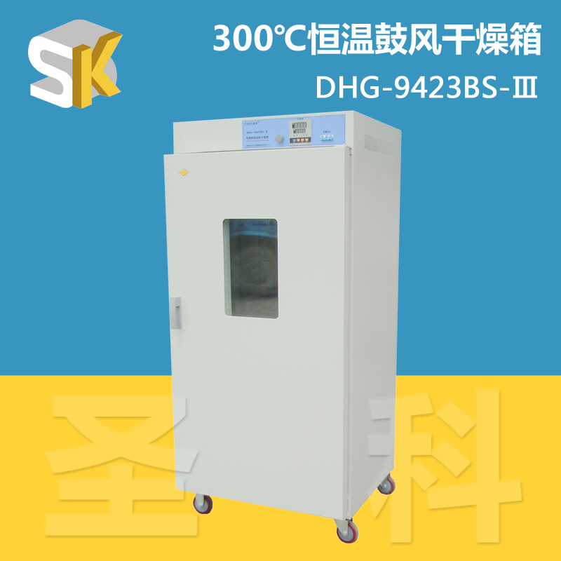 On haisheng ke DHG-9423BS electric oven thermostat blast oven oven oven thermostat laboratory oven