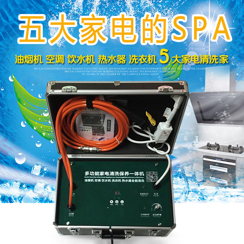 One of the appliance cleaning equipment cleaning machine cleaning hood cleaning hood cleaning hood cleaning machine equipment