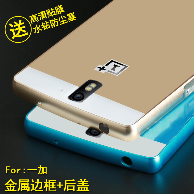 One plus one plus one plus one plus one plus one plus phone shell mobile phone shell tide metal frame protective sleeve thin 1 + oneplus one plus hard shell after Popular brands
