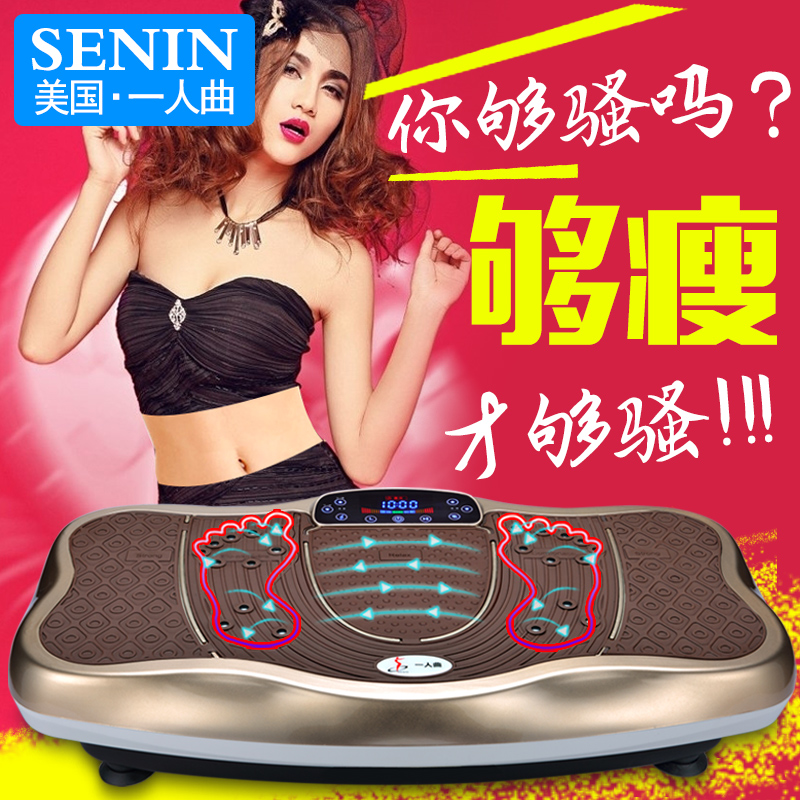 One song music magnetic magnetic health massage rejection of fat thin arm stovepipe skinny belly fat burning machine slimming machine