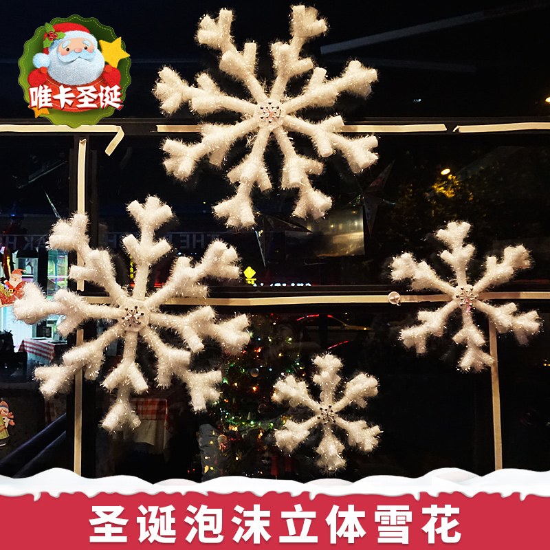 Only card three-dimensional snowflake christmas decoration white foam snowflake christmas window decoration scene