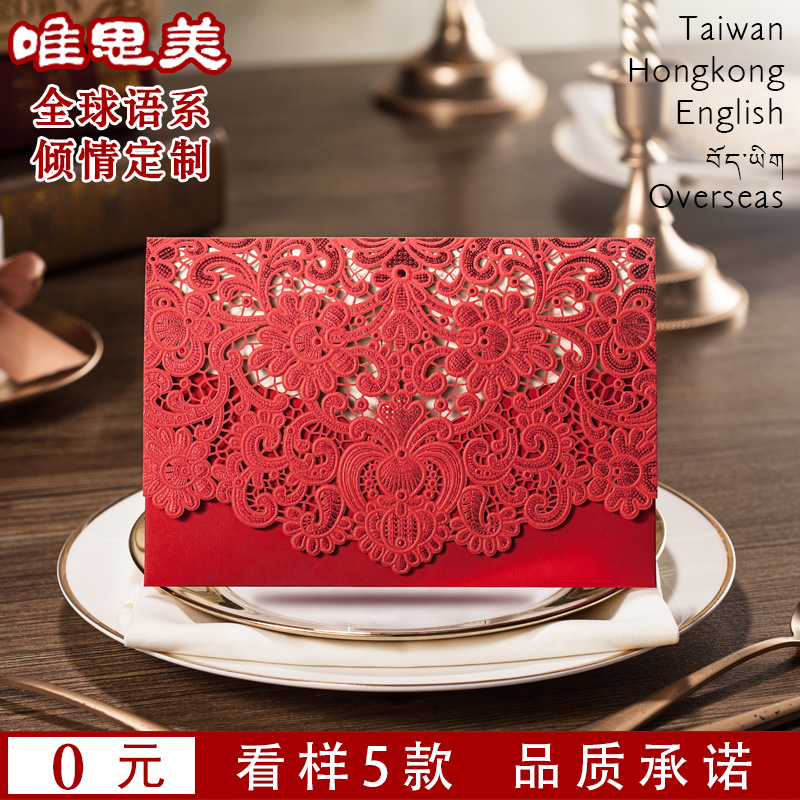 Only simei creative hollow red wedding invitations wedding invitations printed invitations chinese wedding invitation invitations personalized custom cards