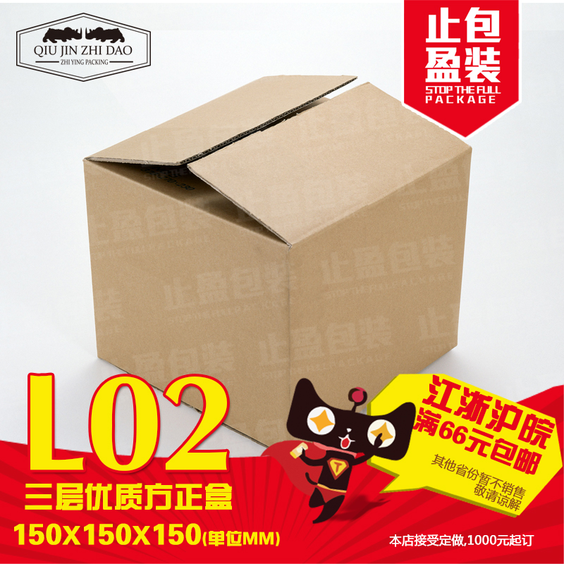 Only the profit package 15X15X15 square luxury boxes custom cardboard boxes taobao express postal cardboard boxes