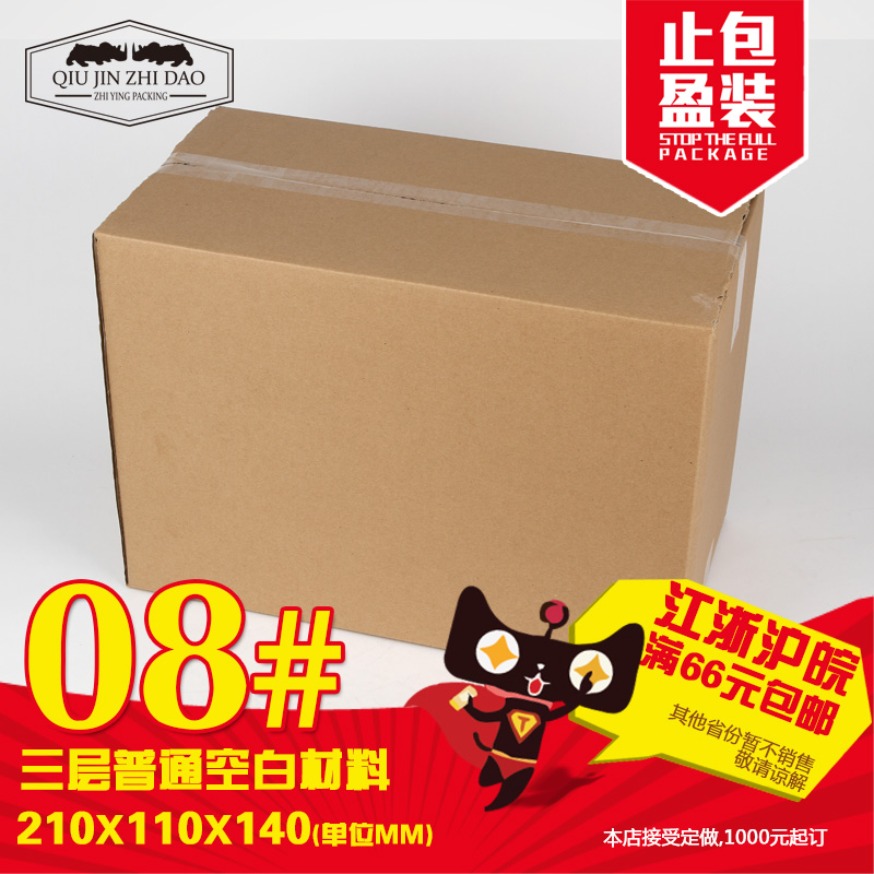 Only the profit package mid blank no. 3 on 8 floor postal cardboard carton/cardboard box/packaging carton/packaging material