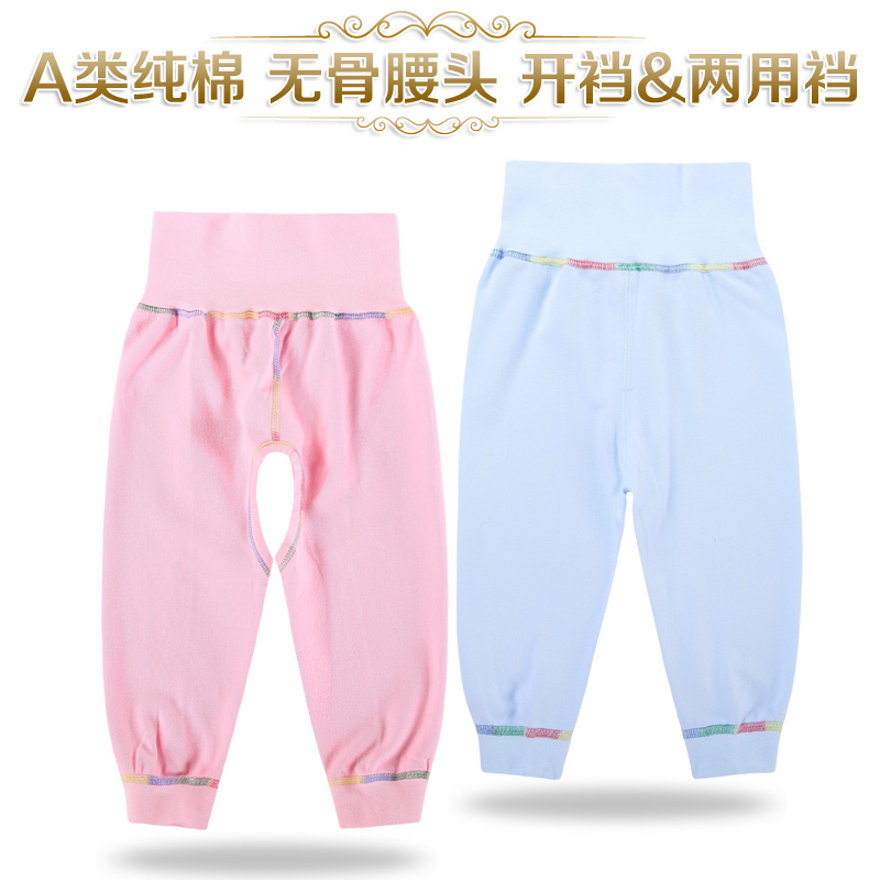Oow ooo house boneless sewing baby care belly pants waist pants baby pants cotton pants can open files in spring and autumn