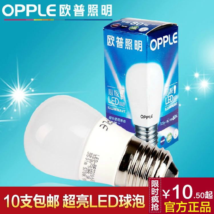 Op lighting led energy saving light source lamp 3w4. 5w8w12w e27e14 super bright bulbs moods