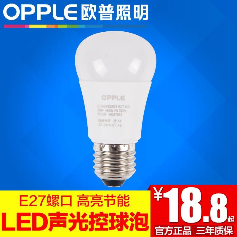 Op lighting led sound and light control bulb e27 large screw highlight energy saving household saving bulb 4 w white