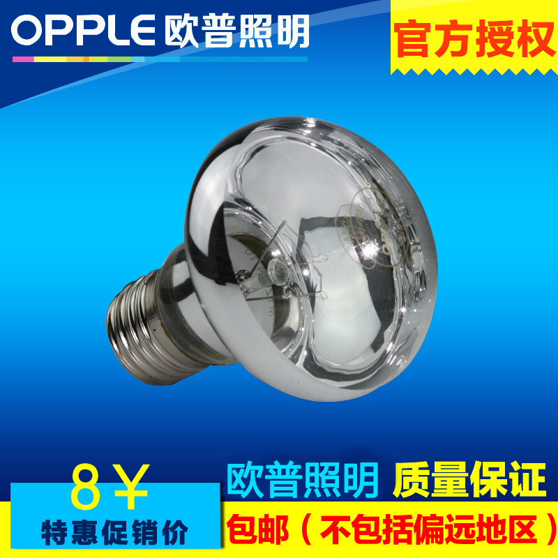 Op lighting yuba bulb infrared heating lamps water proof mechanism for large bulbs 275W lighting bulb