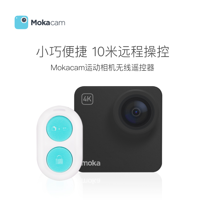 [Opening celebration] mokacam small cracking '4k' life sports camera mini camera 10 m distance bluetooth remote control