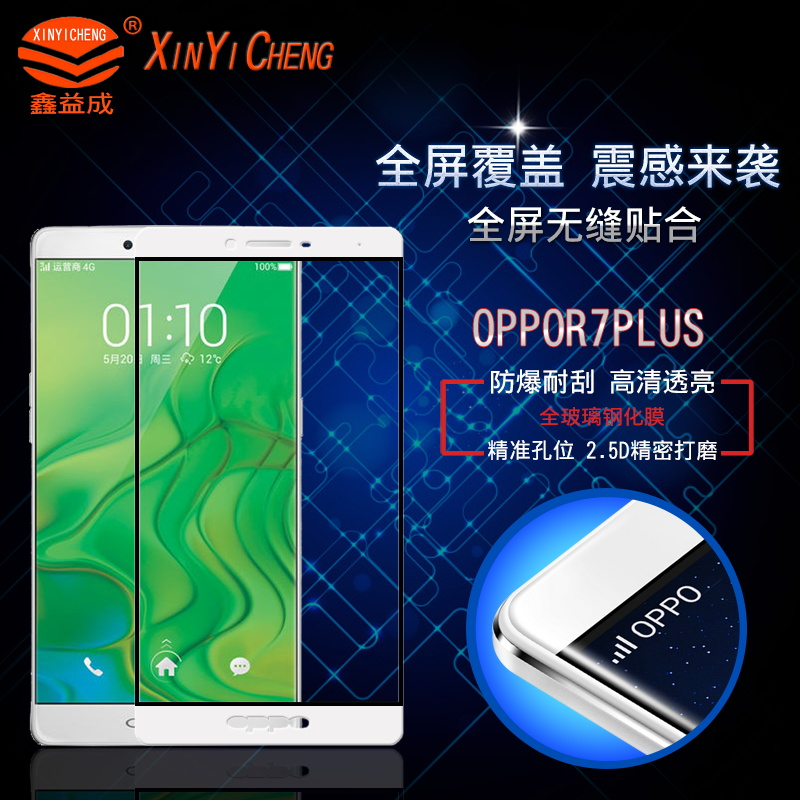 Oppo R7plus oppoR7 plusm mobile phone tempered glass membrane film full screen protection film 6.0 inch full coverage of the membrane