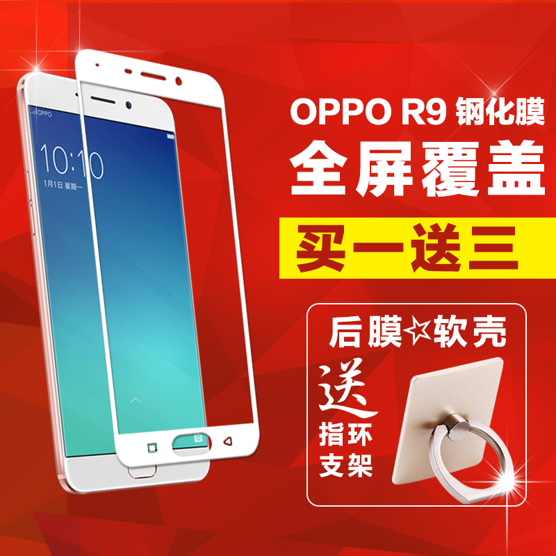 Oppor9 oppor9plus blu-ray proof steel membrane covering the full screen transparent toughened glass film film film full screen film