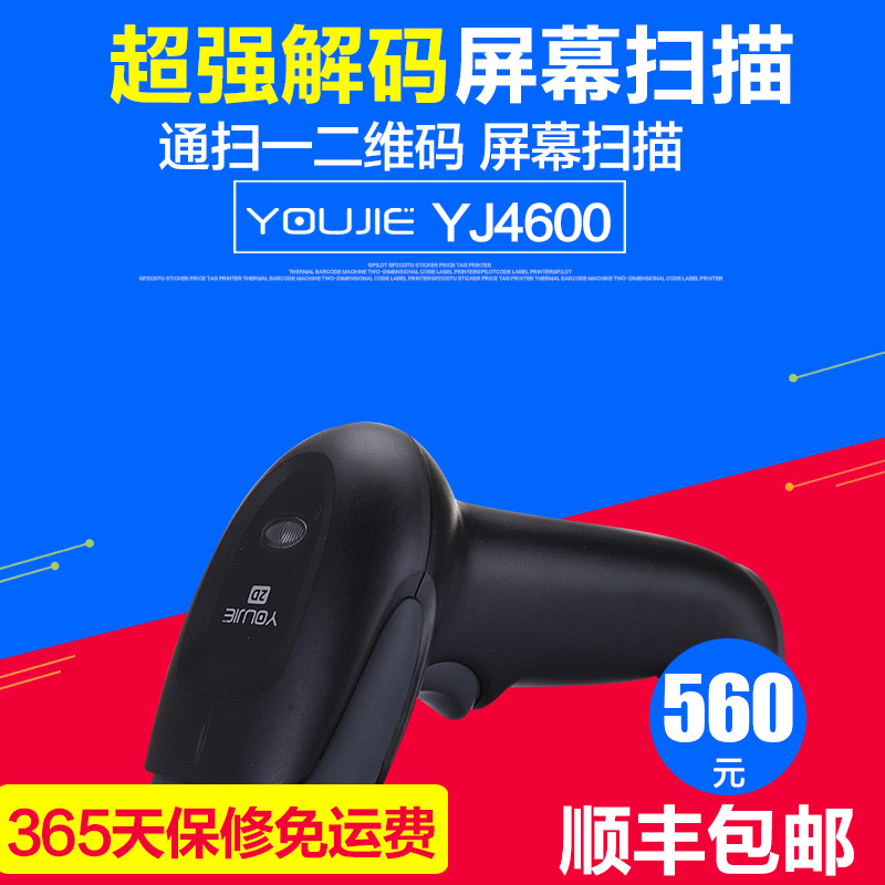 Optimal solution yj4600 dimensional code one-dimensional two-dimensional 2-dimensional barcode scanner barcode scanner gun scanning gun