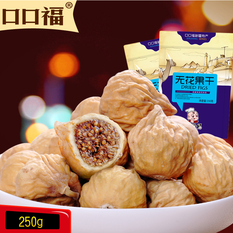 Optional 2 parts free shipping-bef0re they mouth delicious food-dried figs xinjiang specialty snack candied sweet fragrance