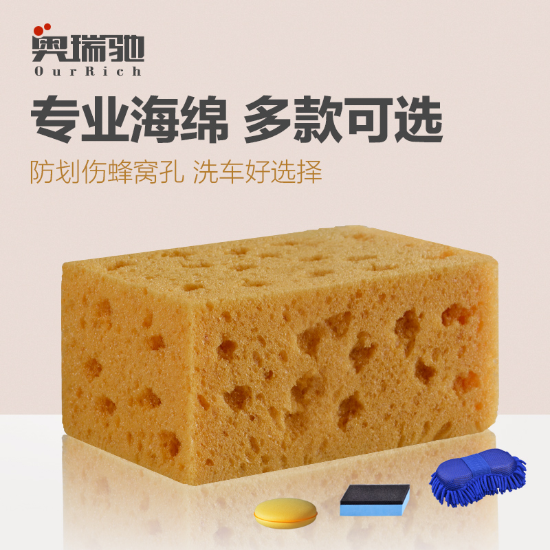 Org chi car wash cleaning absorbent sponge block does not hurt the paint honeycomb coral sponge car cleaning supplies