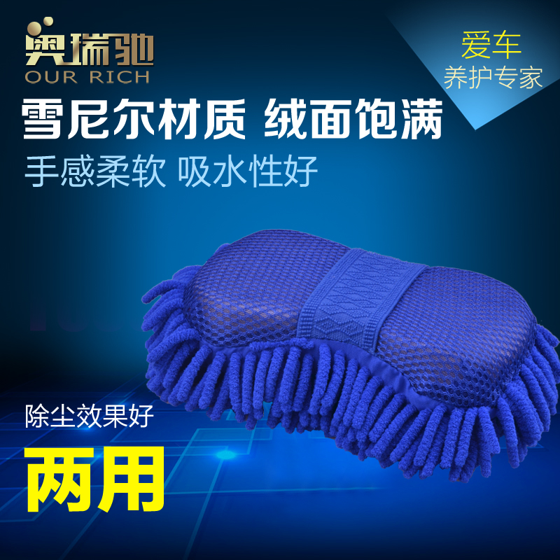 Org chi chenille car wash sponge car cleaning sponge coral car wash free of scratches car wash car wash supplies