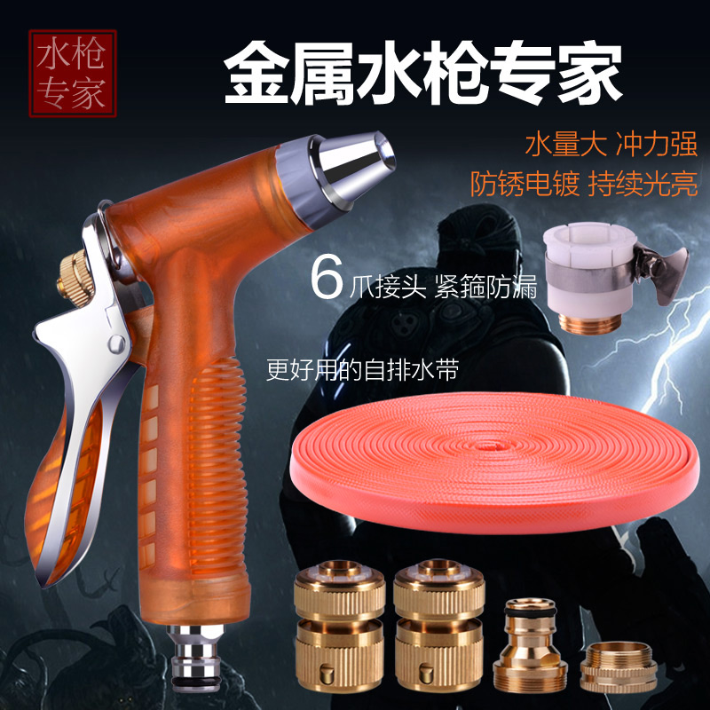 Org chi d6 soft water pipes car wash water gun watering kit household car with a portable multifunction car wash tool