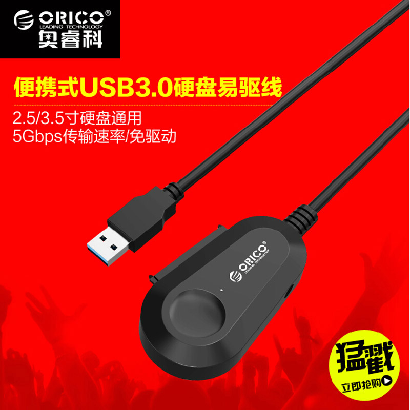 Orico turn usb3.0 easy to drive line sata hard drive adapter cable 2.5/3.5 inch hard drive is easy to drive line usb3.0
