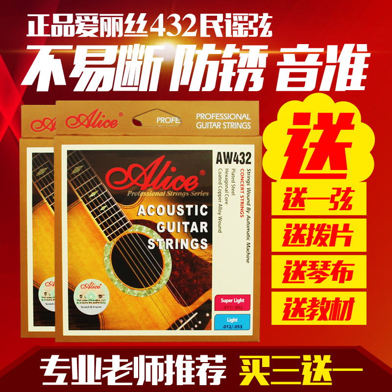 Original authentic alice alice acoustic guitar strings acoustic guitar strings imported steel wire kit buy three get one free