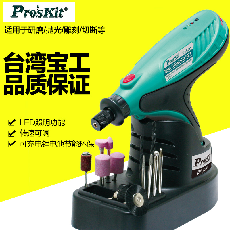 Original authentic taiwan po workers rechargeable lithium battery PT-5721F miniature electric drill electric grinder electric mill group