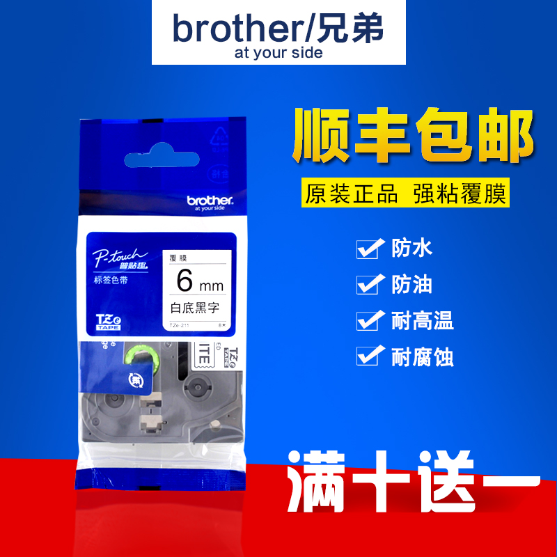 Original brothers label ribbon tze-211 tz-2116mm black and white label tape 6mm mm tagboard