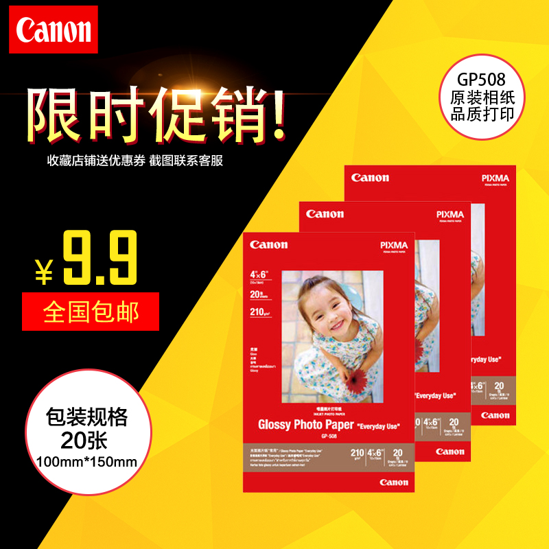 Original genuine canon canon GP508 6 5-inch glossy photo paper a6
