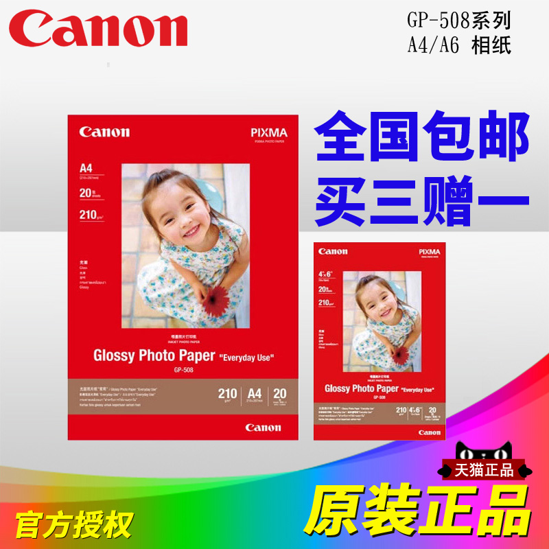 Original genuine canon gp-508 a6a4 6 6-inch photo paper glossy photo paper MG7780 MG2580s mp288