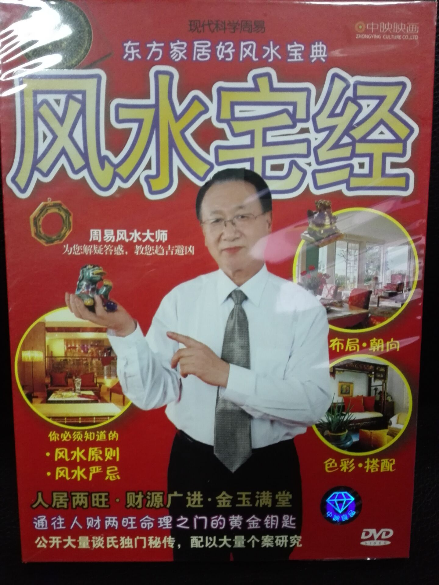 Original genuine oriental good feng shui home feng shui book house by 1dvd