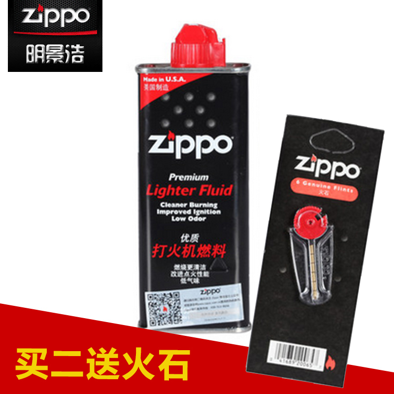Original genuine zippo zippo lighter accessories for oil 1 bottles of 133 ml genuine counter