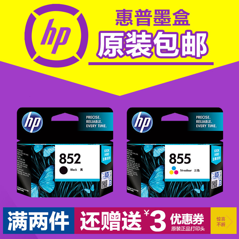 Original hp black ink cartridge hp852 hp855 color cartridge hp 855 hp 852 ink cartridges