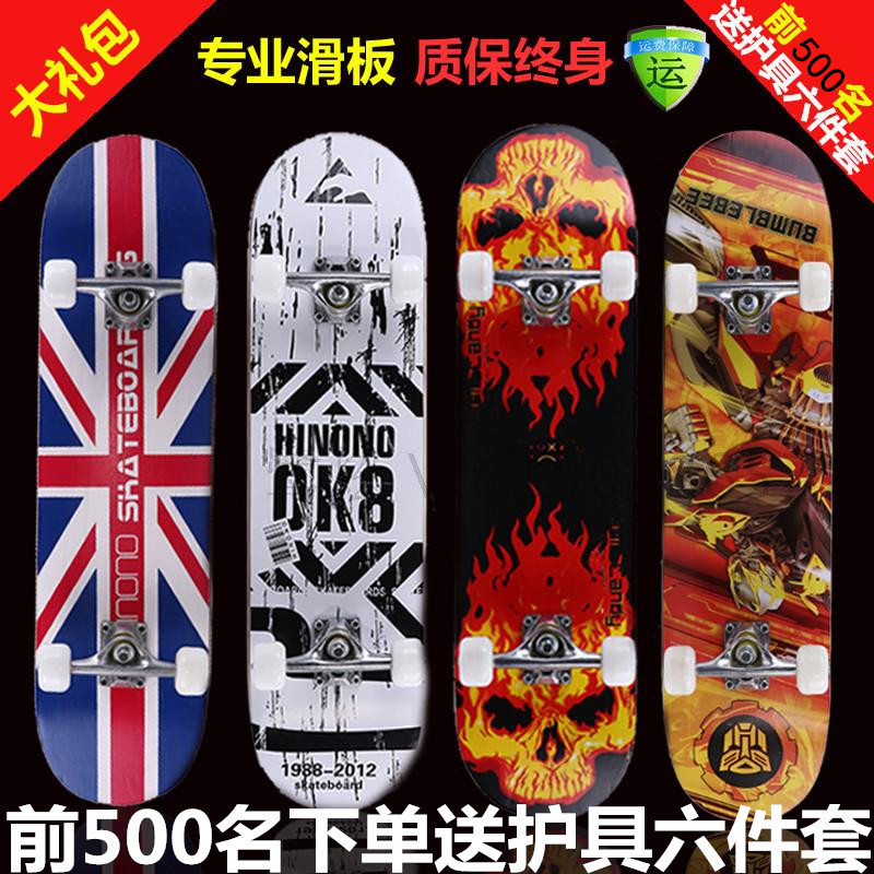 Ou di da genuine four skateboard double rocker road brush street boys and girls children 4 round professional skateboard maple Car