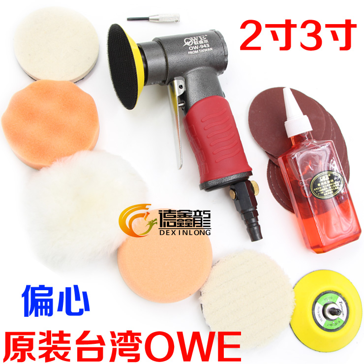 Ou weier OW-943 acentric 2 inch 3 inch pneumatic sanding machine polishing machine grinder grinding machine polishing and waxing machine