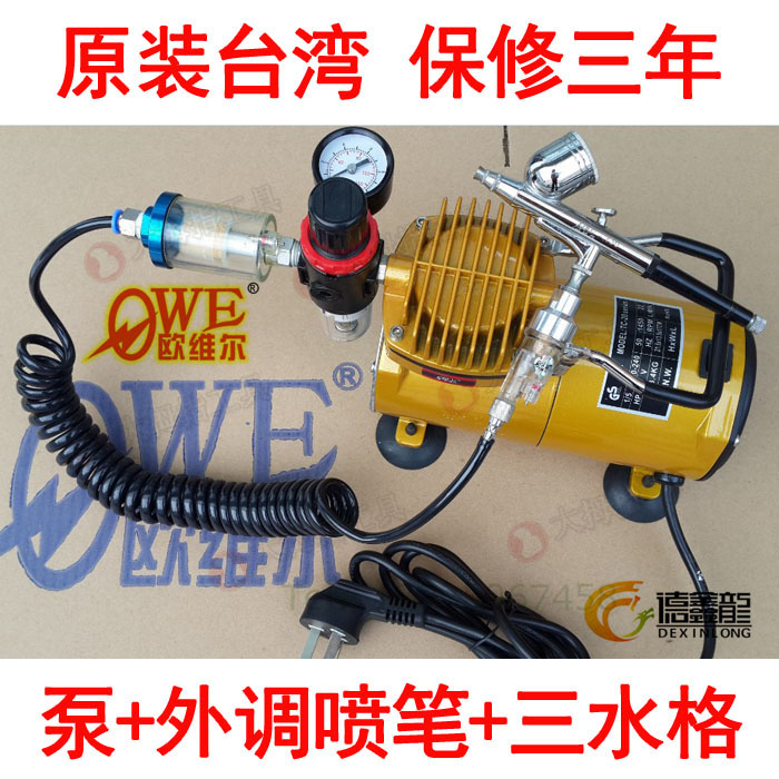 Ou weier OWE-30 hd130 airbrush art airbrush pump large flow high head pump sanshui gretl jet pipe