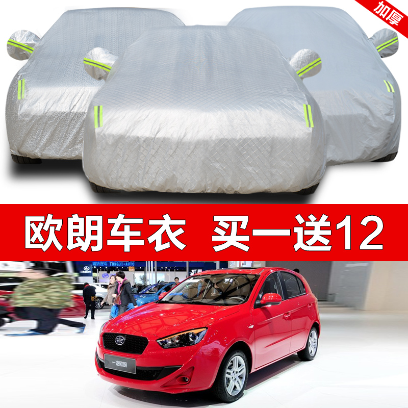 Oulang sedan hatchback special sewing cotton sewing car hood car coat thick winter snow freezing rain and sun