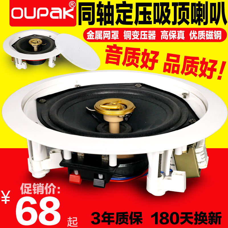 Oupak/parker PA-801 constant pressure ceiling speaker ceiling speakers ceiling stereo speakers home shop