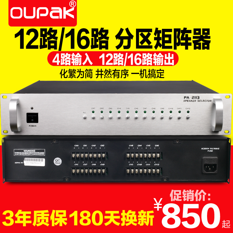 Oupak/parker partition matrix fire broadcasting background music controller 12 road 16 road power division