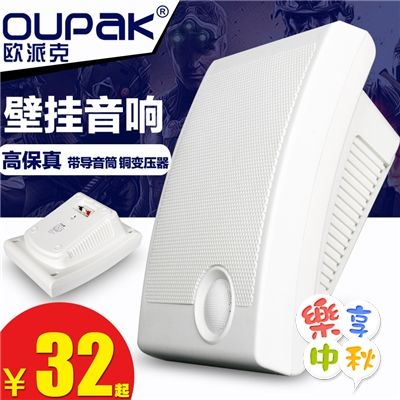 Oupak/parker supermarket campus public broadcasting wall speaker wall mount stereo speaker background music