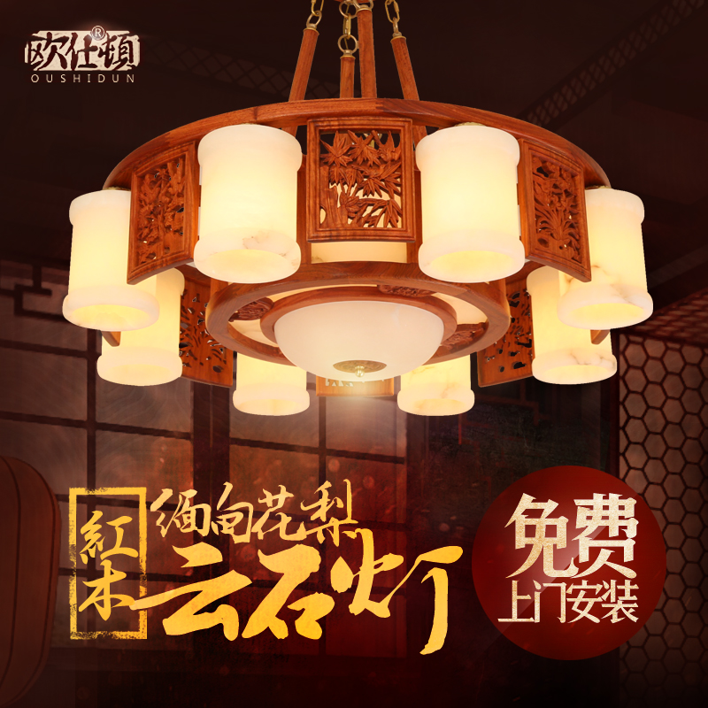 Oushi dayton myanmar large fruit pear sandalwood wenge is mahogany marble lighting fixtures chandelier new chinese living room