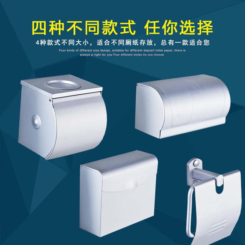 Ousuo le space aluminum waterproof box of toilet paper holder rewinder rolls tissue box tissue box length origami common with ashtray