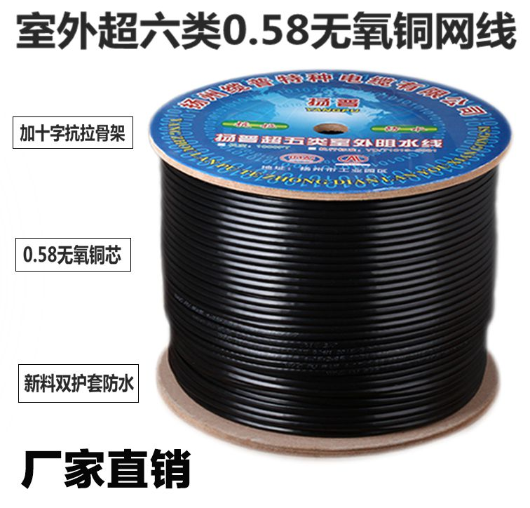 Outdoor super six cable six cable double shielded ofc six categories of gigabit pure copper category 6 Cauz 058 enough rice