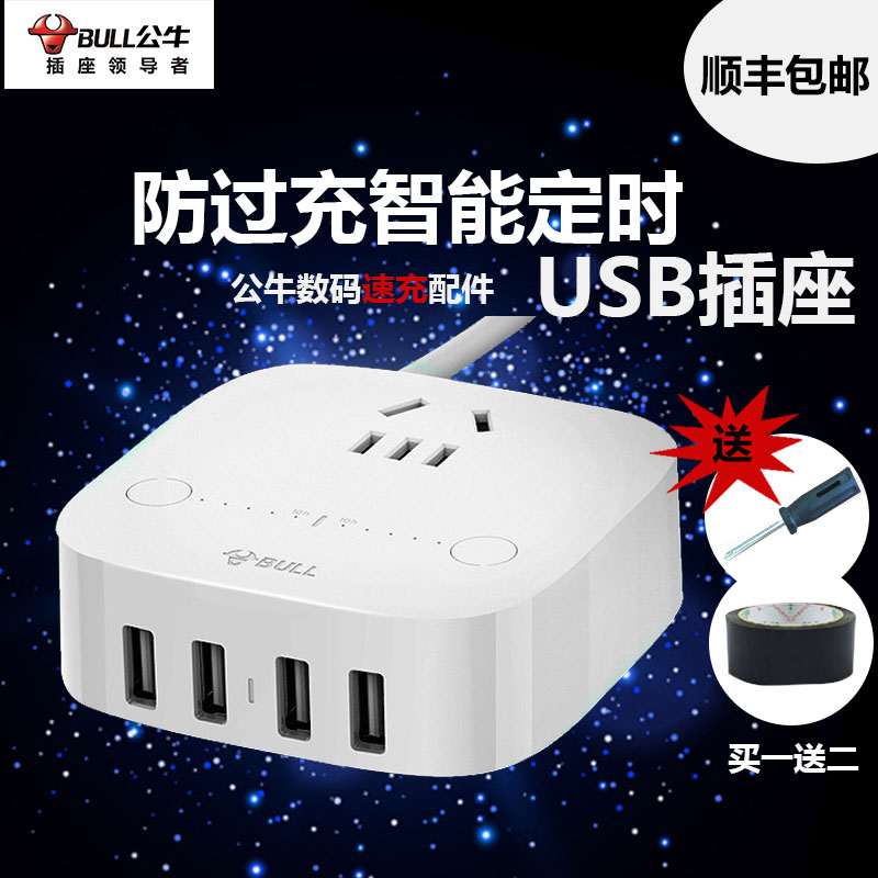Overcharge protection intelligent timing socket usb socket bulls multifunction more creative charging port plug wire board wiring board